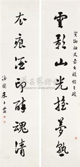 书法对联 (couplet) by zhu zifan