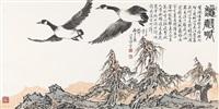 范 曾(b.1938) 秋声赋 by fan zeng