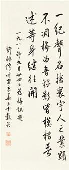 行书 镜片 纸本 by xu jichuan