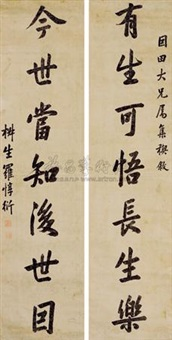 行楷七言联 (running script calligraphy) (couplet) by luo chunyan