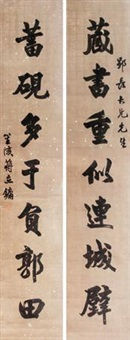 书法对联 (couplet) by jiang liyong