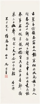 calligraphy by ma shouhua