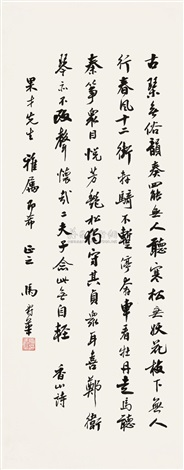 calligraphy by ma shouhua