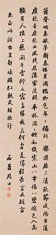 书法 (calligraphy) by liu yong