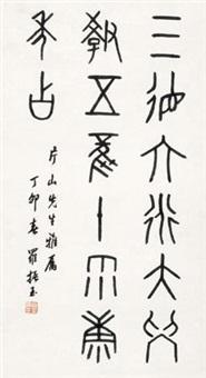 书法 by luo zhenyu