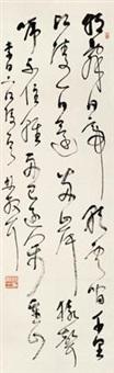 草书 by lin sanzhi