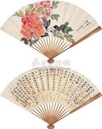 牡丹 (peony) by jiang miaoxiang
