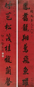 对联 (couplet) by xu daokun