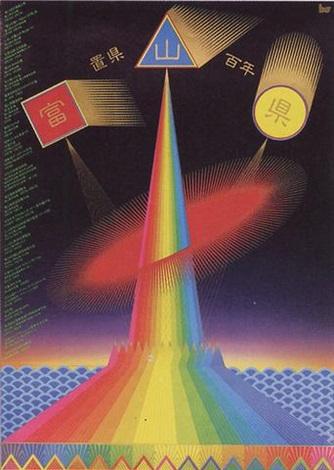 exhibition posters by kazumasa nagai