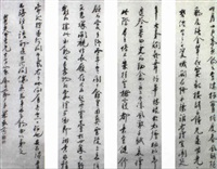 calligraphy in xing shu (running script) by liang dingfan