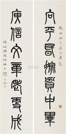 seal script calligraphy (couplet) by deng erya