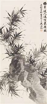 凌云气概<br>bamboo and rock by wu hufan