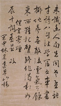 calligraphy by lin hongyuan