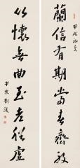 书法对联 (两幅) (calligraphy) (couplet) by liu bannong