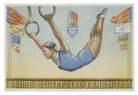 russian gymnast by max dalai