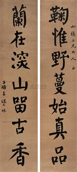 真书七言联 (calligraphy) (couplet) by duanmu cai