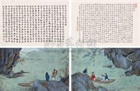前后赤壁赋 (二帧) (landscape of chibi) (2 works) by ye yun and qi kun