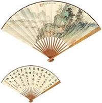 江天帆影 行书七言诗 (recto-verso) by various chinese artists