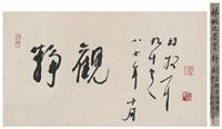行书静观 by lin sanzhi