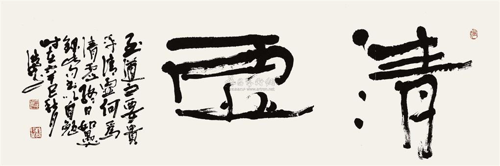 清虚 by liu haoran