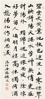 范仲淹《苏幕遮》<br>calligraphy by wu hufan