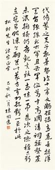 行书 立轴 纸本 by chen taoyi