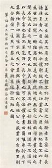 楷书 (calligraphy) by xiao longyou