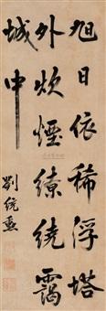 行书 by liu tongxun