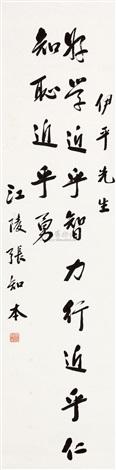 书法条幅 by zhang zhiben