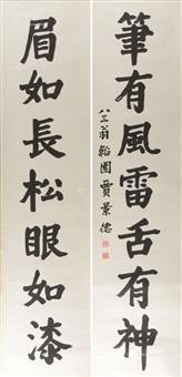 书法对联 立轴 纸本 (couplet) by jia jingde