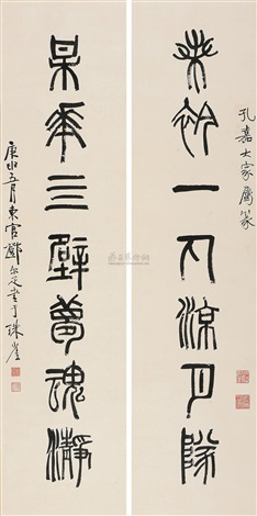 seal script calligraphy couplet by deng erya