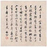 草书五言诗 by qi gong