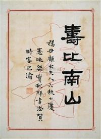 贺寿书法 (calligraphy) by liang shiqiu