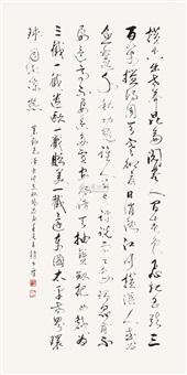念奴娇 by xu shiqun