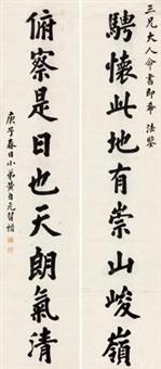 书法九言联 (二件) (couplet) by huang ziyuan