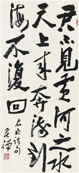 李苦禅(1899-1983) 行书太白诗 by li kuchan