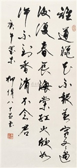 calligraphy by liu qian