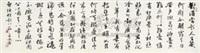 书法 by xi zhongwen