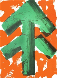 welcome, from art and sport by howard hodgkin