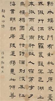 隶书太白诗 (calligraphy) by niu shuyu