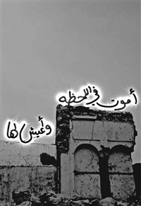 i live and die for the moment (from and we had no shared dreams series) by manal al-dowayan