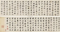 行书七言诗 (poem in running script) by na yancheng