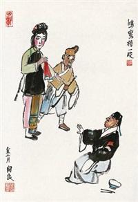 鸿鸾禧 by guan liang