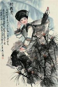 对歌图 by xu renlong