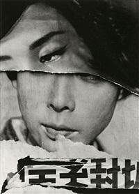 cineposter, tokyo by william klein