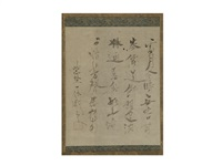 writing by ikkyu sojun