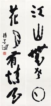 书法对联 (couplet) by yang shanshen