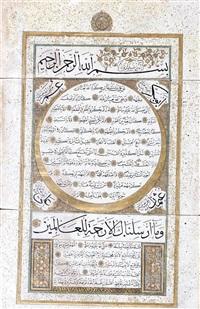 hilye-i şerife by seyyid abdullah of yedikule