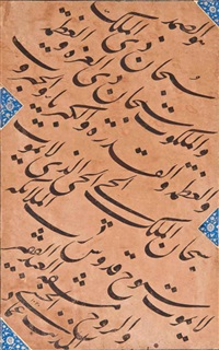 calligraphic panel by imad al-hassani
