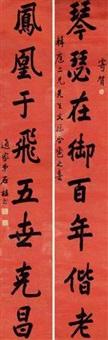 楷书八言 对联 (couplet) by shi yunyu